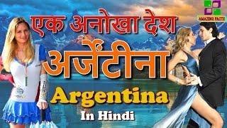 अर्जेंटीना एक अनोखा देश // Argentina A Amazing Country