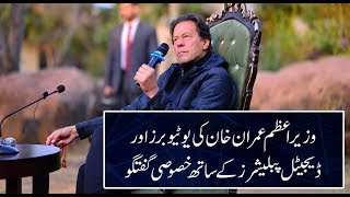 PM Imran Khan Q&A session with Digital Media representatives and famous YouTubers