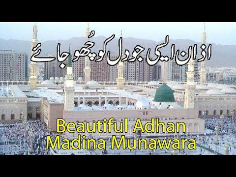 Azan Masjid Nabawi (Madina Munawara) Beautiful Voice