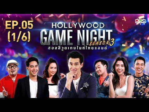 HOLLYWOOD GAME NIGHT THAILAND S.3 | EP.5 ท็อป,จั๊กจั่น,เชาเชาVSไอซ์,กอล์ฟ,เล็ก [1/6] | 16.06.62