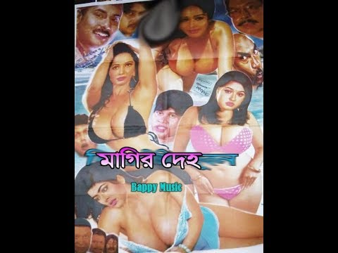 Magir Deho 2018 Bangla Hot Movie 720p HDRip