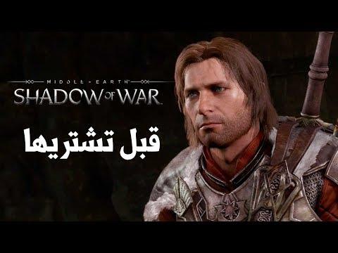 Shadow of War هل تستحق الشراء ؟