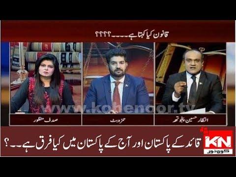 Qanoon Kye Kehta Ha 11-08-2018 | Kohenoor News Pakistan