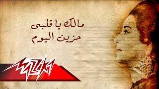 تحميل اغاني Malak Ya Qalby - Umm Kulthum مالك ياقلبى - ام كلثوم MP3