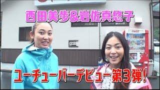 西田&岩佐 新番組 #3「西田&岩佐 初の釣り番組! 今回は旅番組みたいな感じで 愛南町を食べ歩きしちゃうぞ! 愛南町お散歩編」