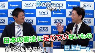 第188回② 田上嘉一氏:日本の憲法に足りていないもの