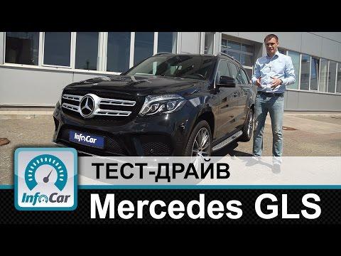 Mercedes Benz  Gls Class Внедорожник класса J - тест-драйв 1
