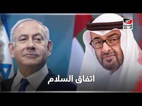 ماذا يعني اتفاق السلام بين الإمارات وإسرائيل؟