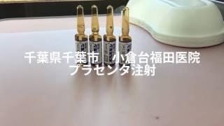 千葉市の小倉台福田医院でプラセンタ注射ができる