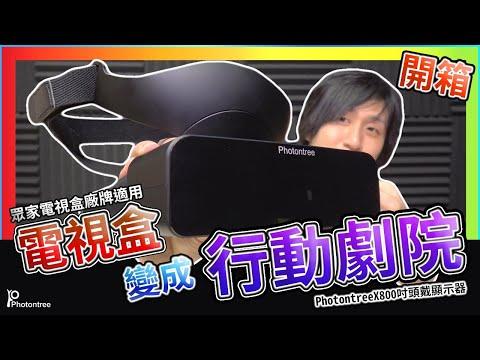 抽獎囉 將電視盒變成行動劇院!! 出門戴著走~ Photontree X 頭戴顯示器 800吋大畫面 支援 TV 手機 PS4 SWITCH 電視盒 安博 易播 夢想【TVBOX】【UNBOXING】