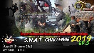รายการ สน.เพื่อประชาชน : S.W.A.T CHALLENGE 2019 / EP.3