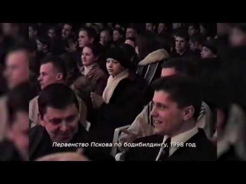 Из нулевых / 2-й сезон / Первенство Пскова по бодибилдингу