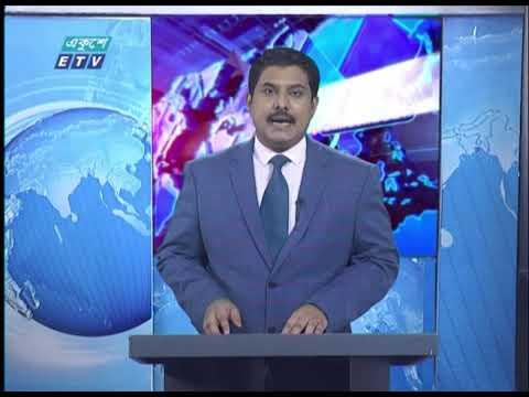 01 AM News || রাত ০১ টার সংবাদ || 29 May 2020 || ETV News