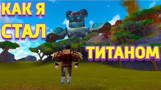 ТИТАН СИМУЛЯТОР В РОБЛОКС ROBLOX Titan Simulator