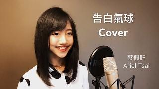 周杰倫 Jay Chou【告白氣球 Love Confession】女生Rap版   蔡佩軒 Ariel Tsai