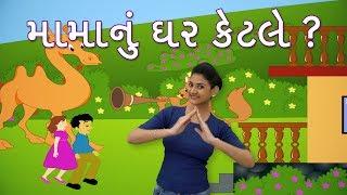 Mama Nu Ghar Ketle Gujarati Song   Gujarati Rhymes For Children   Baby Rhymes   Gujarati Balgeet