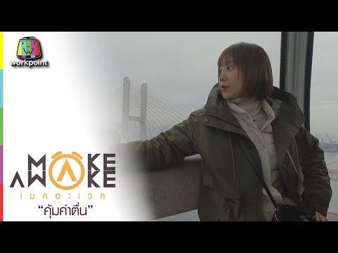 Make Awake คุ้มค่าตื่น    เกาหลีใต้   10 ม.ค. 62 Full HD