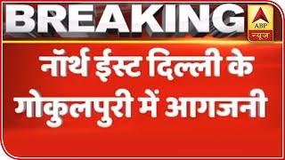 Delhi CAA Protests: Car Market In Gokulpuri Set Ablaze | ABP News