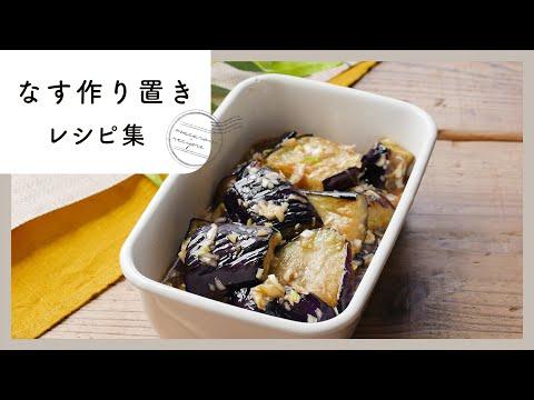 , title : '【大量消費!】なす作り置きレシピ集