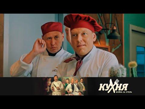 Возвращение Сени и Феди на кухню | Кухня/ Война за отель видео