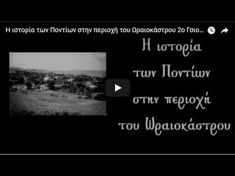 «Η ιστορία των Ποντίων στην περιοχή του Ωραιοκάστρου» όπως την κατέγραψαν οι μαθητές του 2ου Γυμνασίου Ωραιοκάστρου (βίντεο)