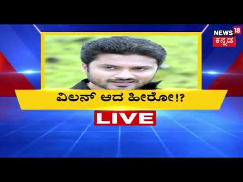 Actor Aditya's Recorded Audio Released! Home Owners Ask Him And Family To Vacate (видео)