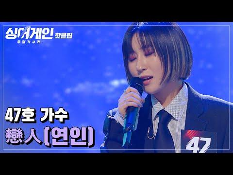 47호 가수의 '戀人(연인)