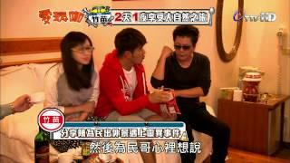 愛玩咖 2014-04-16 Pt.4/4 竹苗背包客