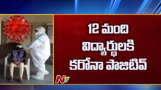 12 Students Tested Corona Positive In Sangareddy District KGVB School