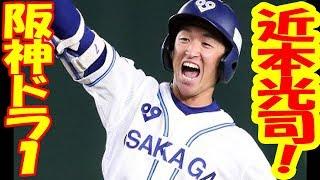 近本光司25歳外野手170cm社会人通算1本塁打、大学通算2本塁打