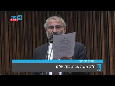 צפו: ח''כ אבוטבול מוחה על חילול השבת באבו-כביר