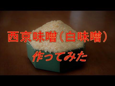 【超簡単】西京味噌(白味噌)を作ってみた Fermented food