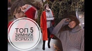 ЧТО НОСИТЬ ЗИМОЙ! ТОП 5 ЗИМНИХ ФОРМУЛ_Зимний гардероб