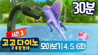 [시즌3] 고고다이노 모아보기 4~6화 | 이어보기 | 연속보기 | 30분 | 30분보기 | 고고다이노 공룡탐험대 | 공룡 | 공룡송 | 스테고사우루스