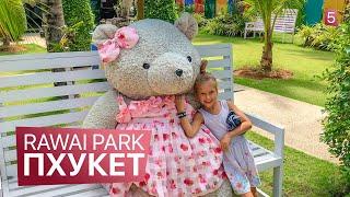 Rawai Park - лучшее детское место на Пхукете 😄