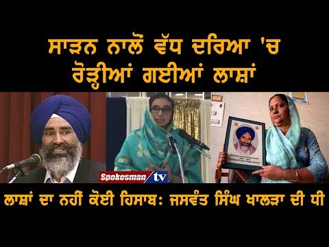 Jaswant Singh Khalra Daughter