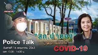 รายการ POLICE TALK : สภ ป่าตอง มาตรการป้องกัน COVID-19