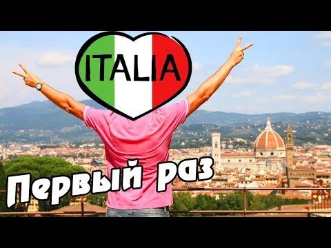 Италия - первые впечатления: ШОК и восторг от Флоренции! Круче Испании?