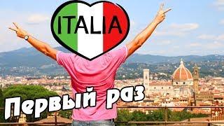 Италия 2018 - первые впечатления. ШОК и восторг от Флоренции! БОЛЬШОЕ путешествие.