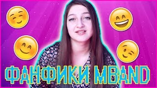 Nasty Pavlovskaya для группы Фанфики MBAND ♥