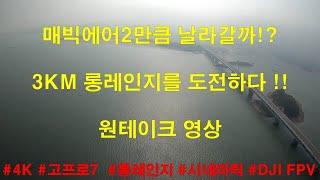 [DJI FPV] 매빅에어2만큼 날라갈까!? 3km 롱레인지를 도전하다!! 원테이크영상