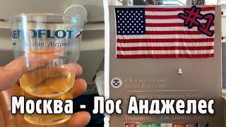 Перелет в США: Москва - Лос-Анджелес | Часть 1 | Путешествие по Калифорнии, США 2020