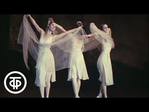 """Балетные сцены """"Вальпургиева ночь"""" из оперы Шарля Гуно """"Фауст"""" (1971)"""