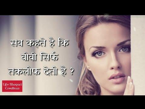 Download Husband Wife Love Shayari Romantic Status Love Status