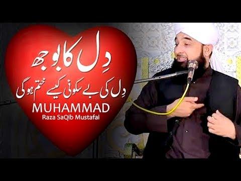 Dil Ka Bhoj Kaise Kam Ho Sakta Hai? | Maulana Saqib Raza Mustafai 06 February 2019 | Islamic Central
