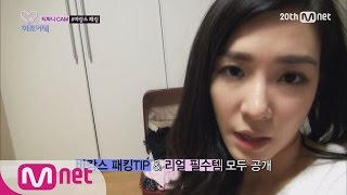 Tiffany Reveals Her Room For The First Time! [Heart_a_tag] 150724 ep.14