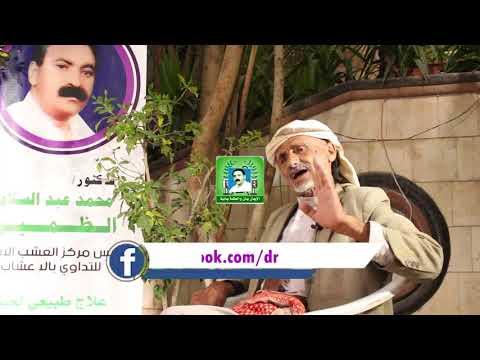 أفضل علاج أعشاب لمرض الحالة النفسية ـ محمد عبدالله الفضل ـ إثبات فائدة العلاج