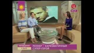 Interview with Jeremy Renner (Интервью с Джереми Реннером)