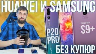 P20 PRO и S9 Plus - ожидания и реальность. Самый долгий тест и обзор Samsung vs Huawei.