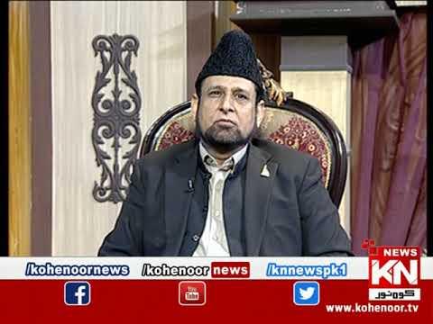 Program Rah -e- Falah 17 Jan 2021 | Kohenoor News Pakistan